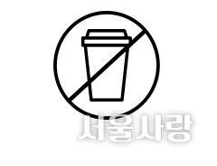 일회용 컵 사용 안 하기